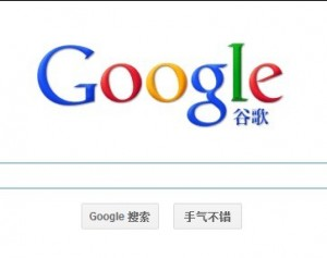 Google 史上最大变革